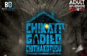 Chikati Gadilo Chitha Kotudu Movie wiki