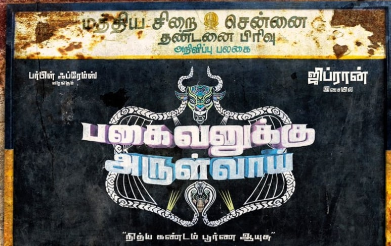 Pagaivanukku Arulvai Movie wiki