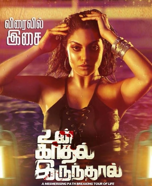 Un Kadhal Irundhal Tamil Movie wiki and cast and crew