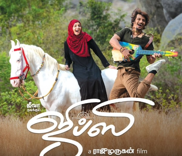 Gypsy Tamil Movie wiki
