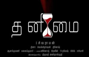 Thanimai Tamil Movie wiki
