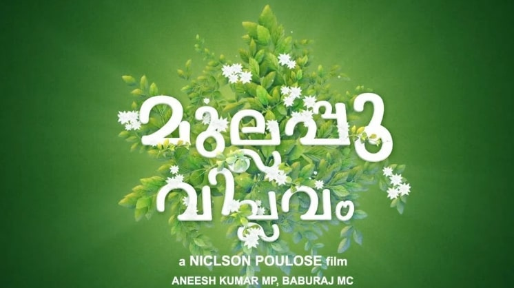 Mullapoo Viplavam Movie wiki