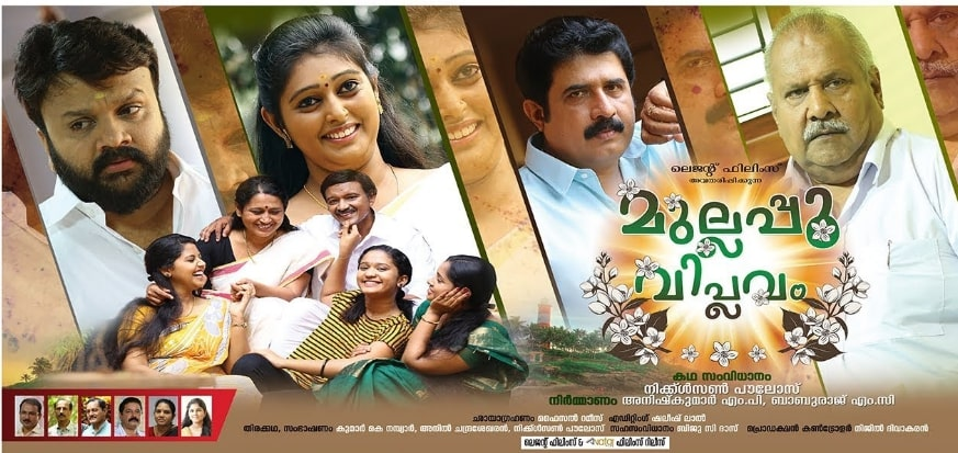Mullapoo Viplavam Malayalam Movie cast and crew