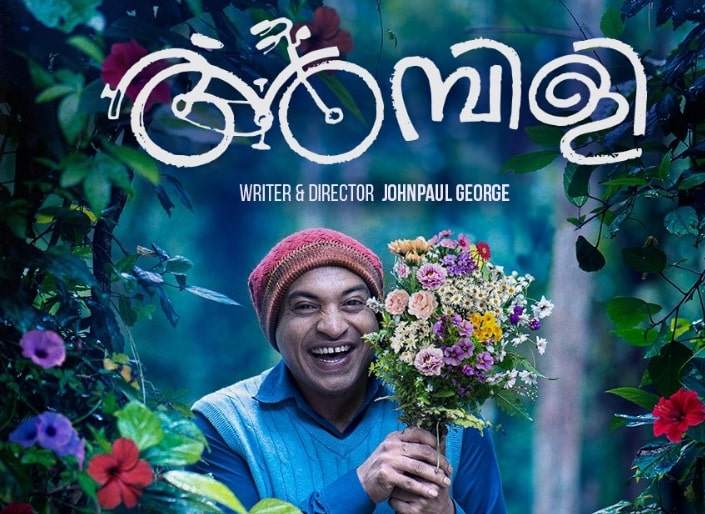 Ambili Malayalam Movie wiki
