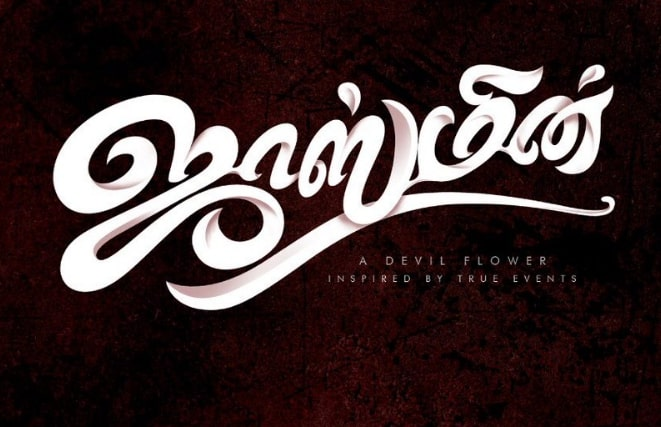 Jasmine Tamil Movie 2019 wiki