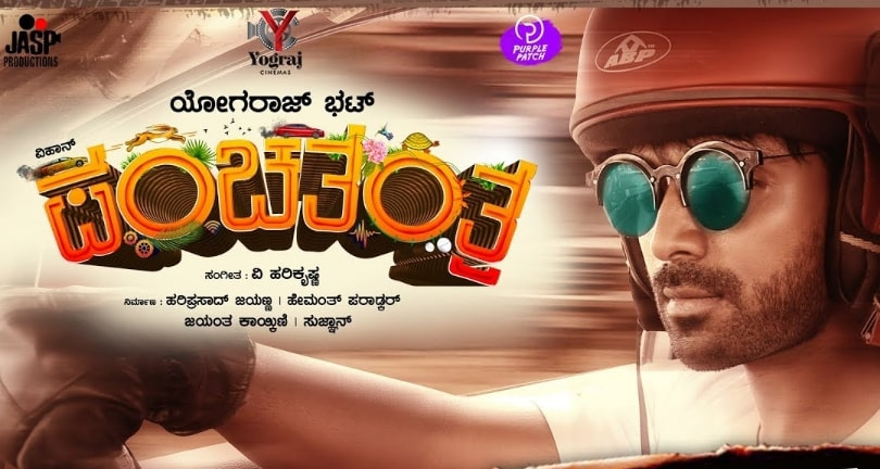 Panchatantra Kannada Movie wiki