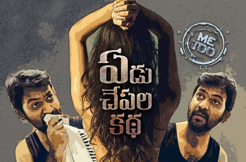 Yedu Chepala Katha Movie wiki