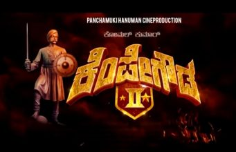 Kempegowda 2 Movie wiki