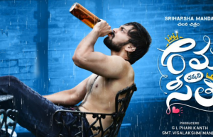 Rama Chakkani Seetha Movie wiki
