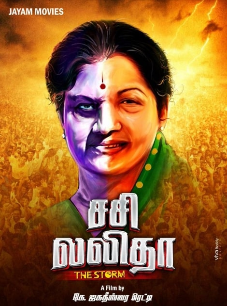 Sasilalitha Movie cast and crew