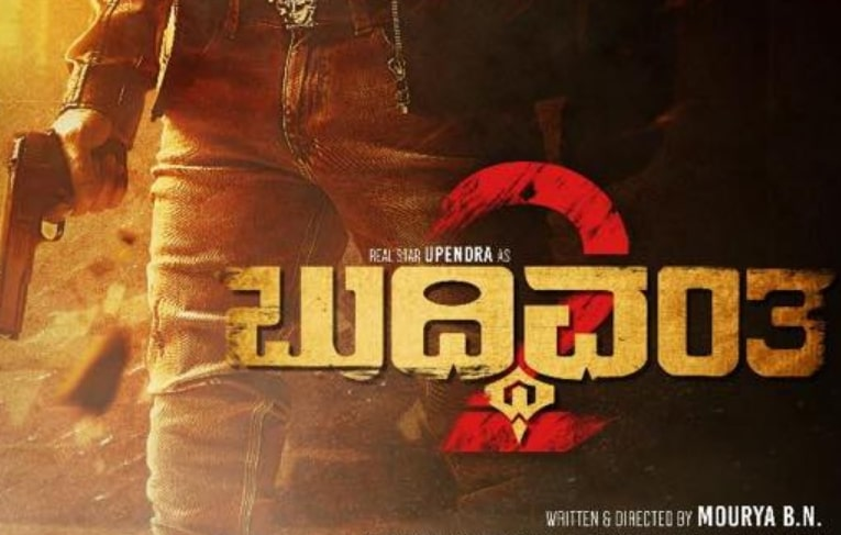 Buddhivantha 2 Movie wiki