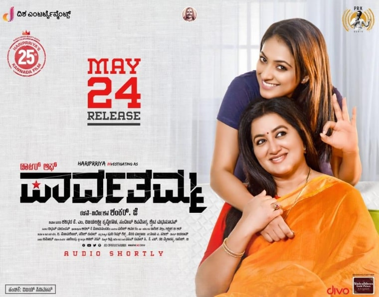 Daughter Of Parvathamma Movie cast and crew