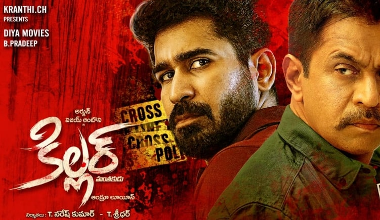 Killer Telugu movie 2019 wiki