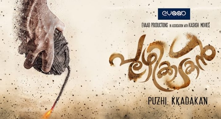 Puzhikkadakan Malayalam Movie wiki
