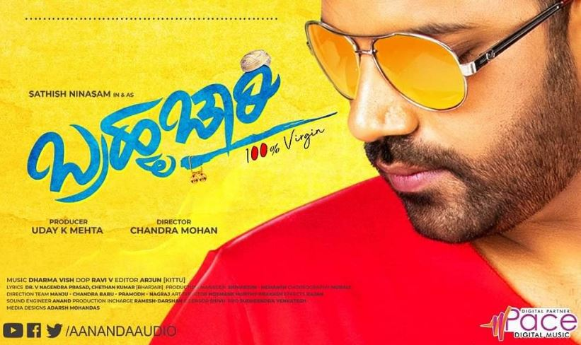 Brahmachari Kannada Movie 2019