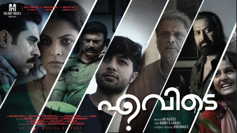 Evidey Malayalam Movie