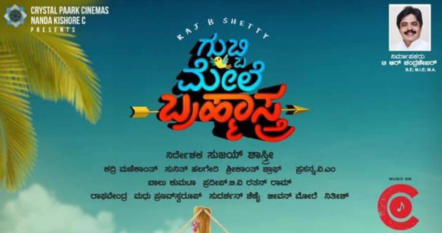 Gubbi Mele Brahmastra Movie