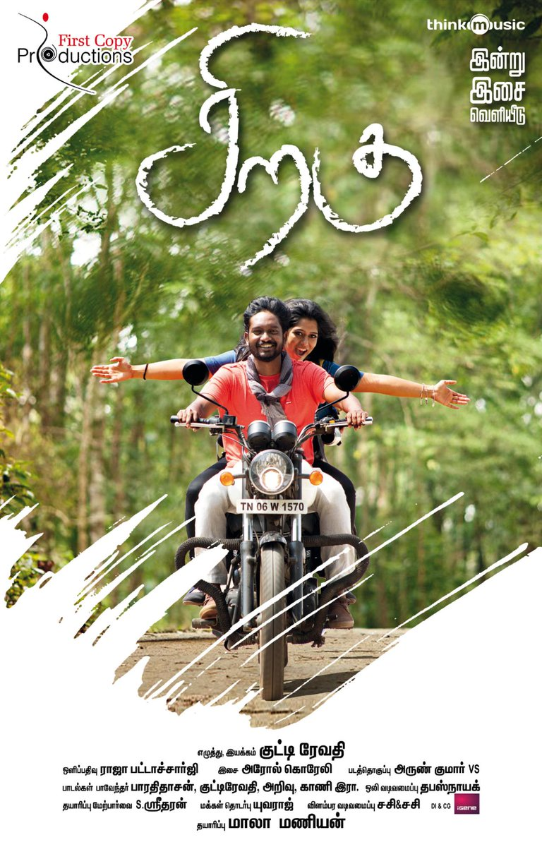 Siragu Tamil Movie cast and crew