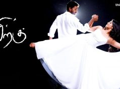 Siragu Tamil Movie
