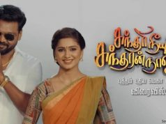 Ayutha Ezhuthu Serial Wiki, Cast & Crew, Real Names, Timing – Vijay TV