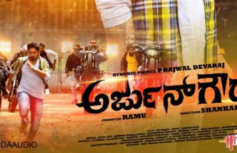 Arjun Gowda Kannada Movie wiki