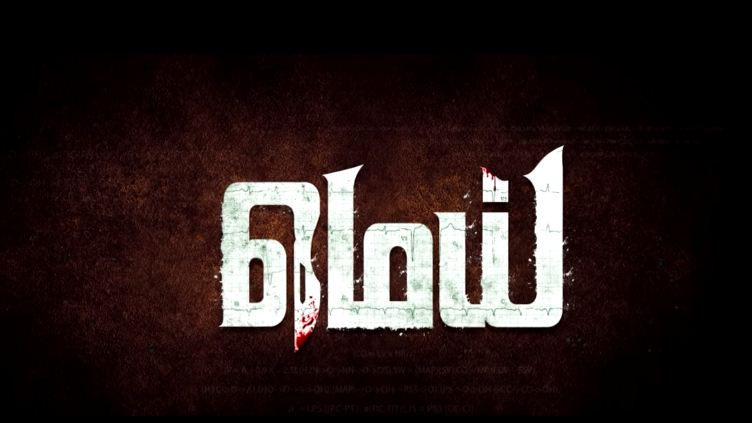 Mei Tamil Movie wiki