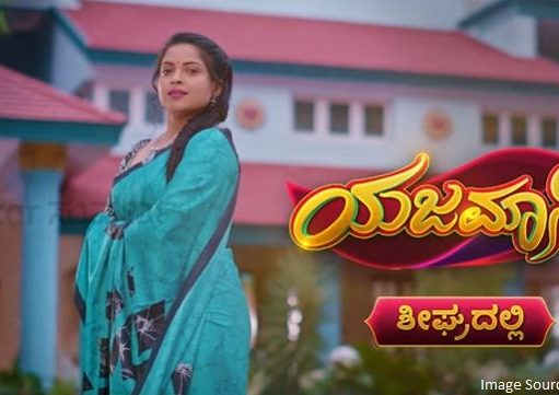 Yajamani Kannada Serial