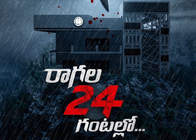 Ragala 24 Gantallo Movie