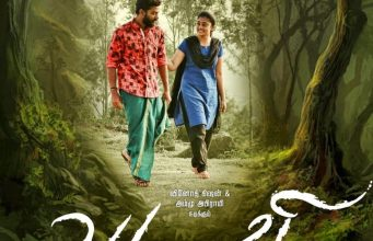 Adavi Tamil Movie
