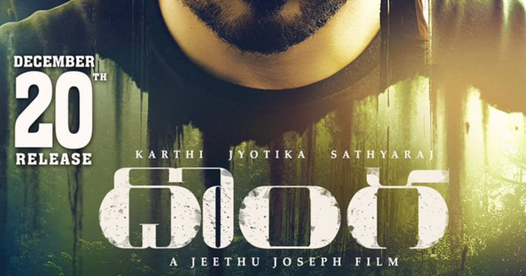 Donga Telugu Movie 2019