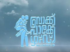 Backpackers Malayalam Movie