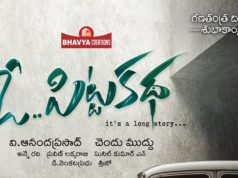 O Pitta Katha Telugu Movie wiki