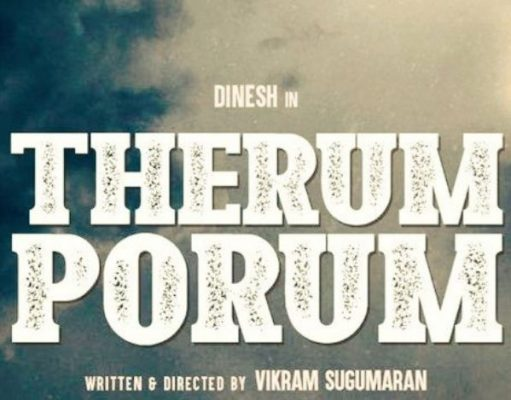 Therum Porum Tamil Movie