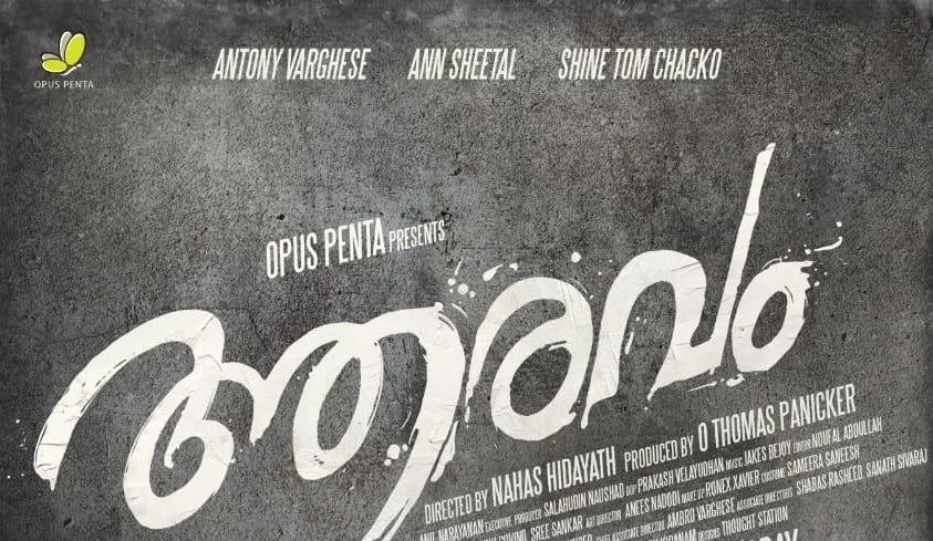 Aaravam Malayalam Movie
