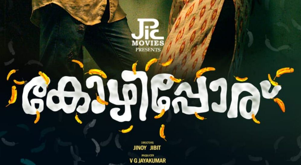 Kozhiporu Malayalam Movie wiki