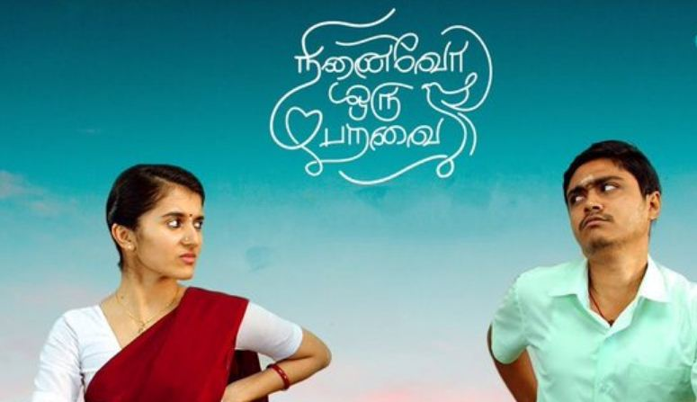 Ninaivo Oru Paravai Movie wiki