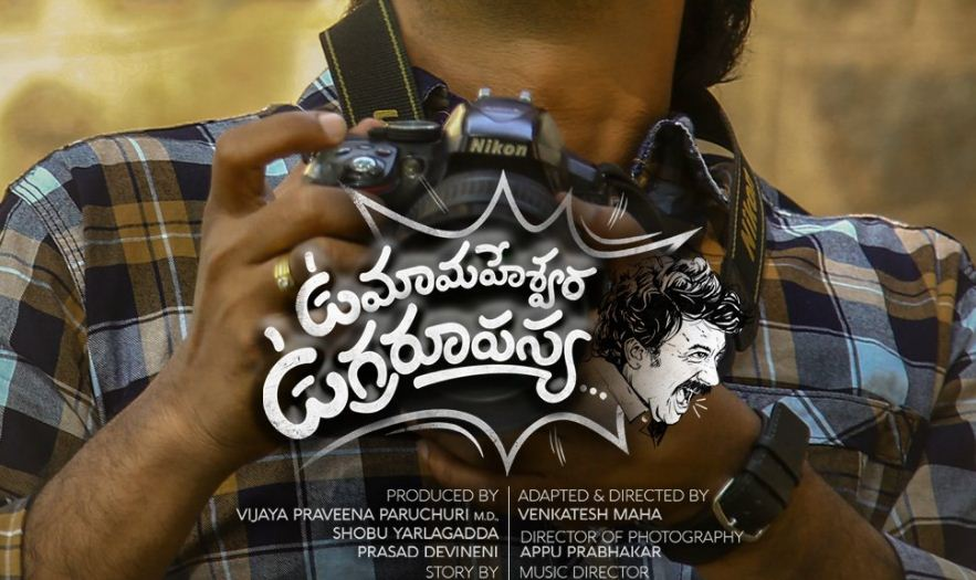 Uma Maheswara Ugra Roopasya Movie wiki
