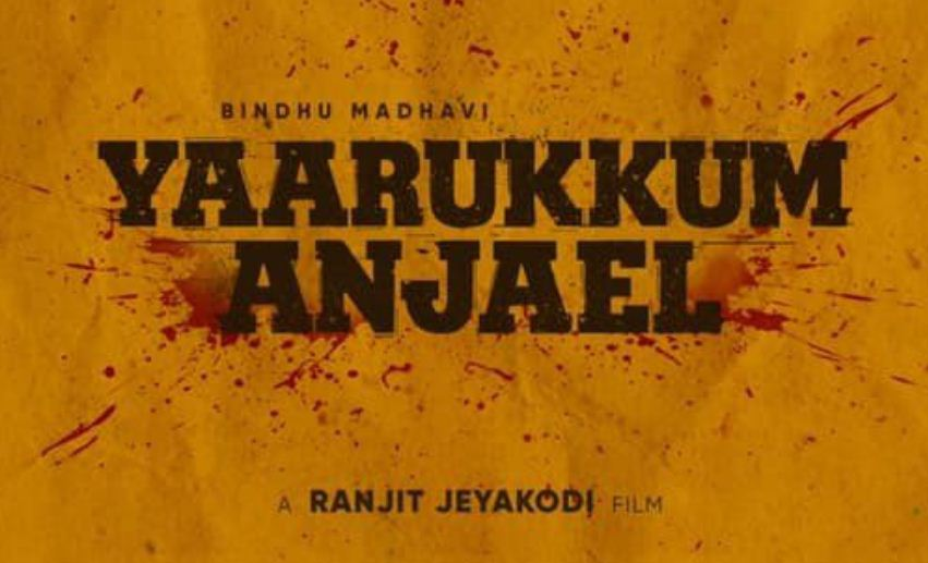 Yaarukkum Anjael Movie