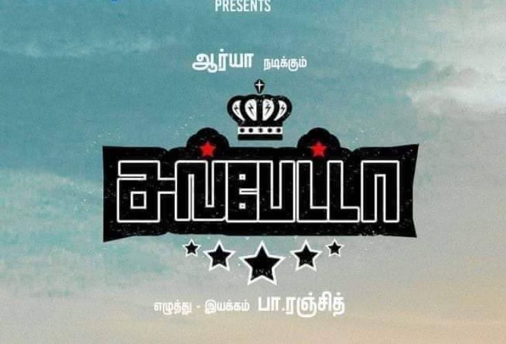 Salpetta Tamil Movie 2021