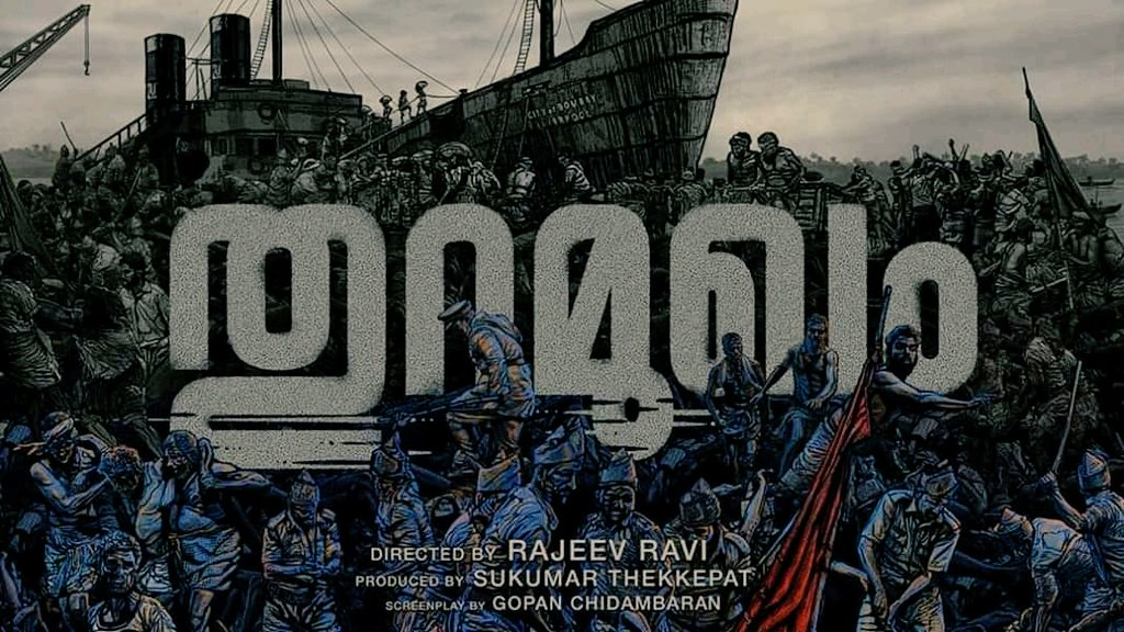 Thuramukham  Malayalam Movie