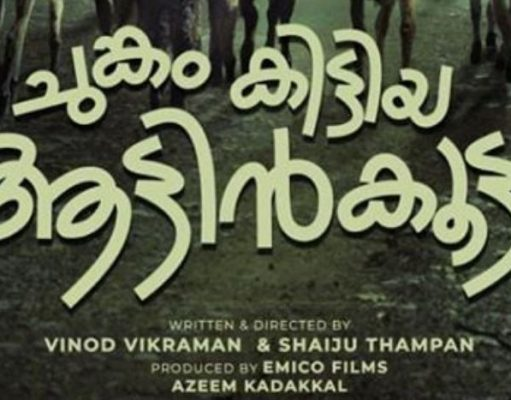 Chunkam Kittiya Aattinkoottam Movie