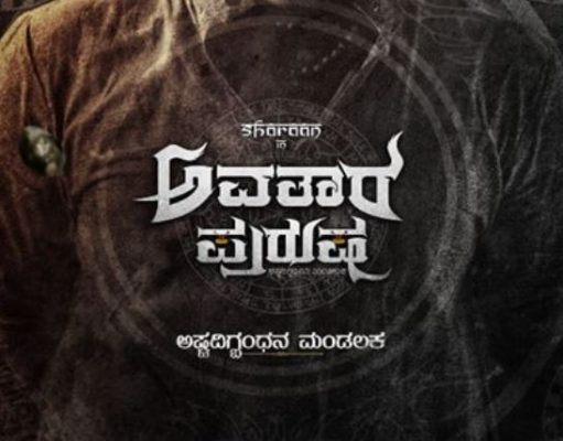 Avatar Purusha Kannada Movie wiki