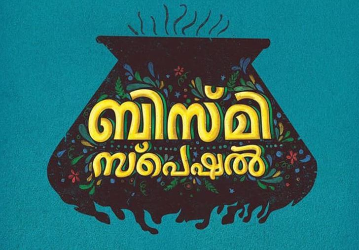 Bismi Special Malayalam Movie