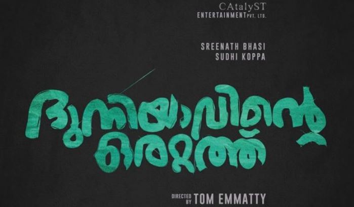 Duniyavinte Orattath Movie wiki
