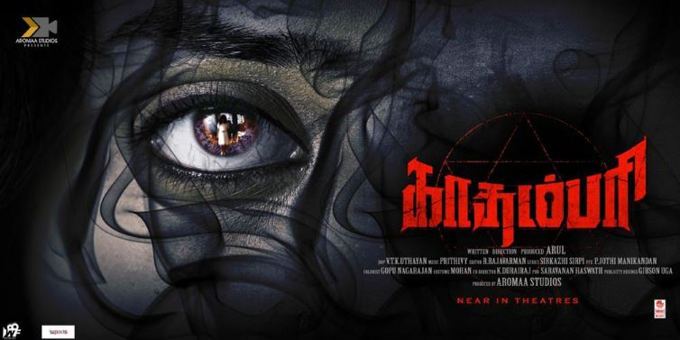Kadampari Tamil Movie wiki