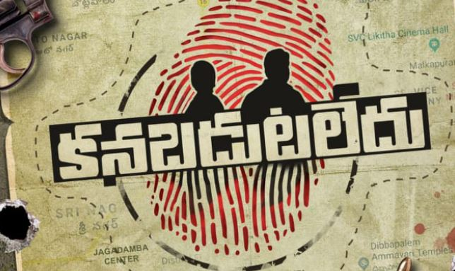 Kanabadutaledu Movie wiki