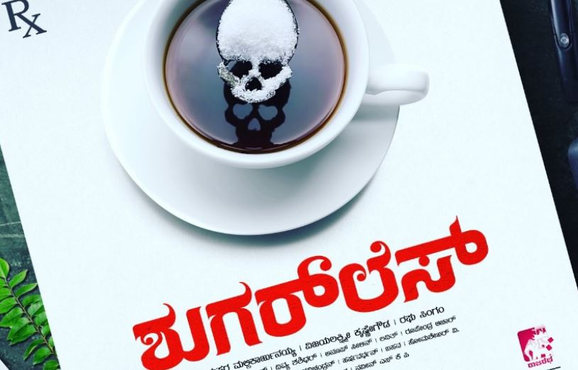 Sugarless Kannada Movie wiki