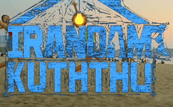 Irandam Kuththu Movie wiki