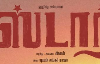 Star Tamil Movie 2021 wiki